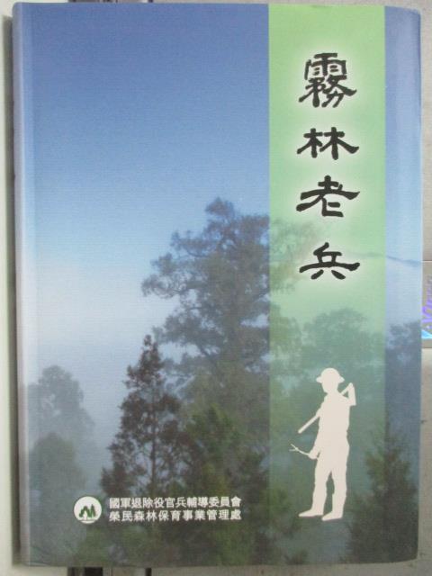 ~書寶 書T7/嗜好_HMU~霧林老兵 軟精裝 _哈用.勒巴克 主編