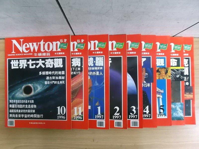 ~書寶 書T5/雜誌期刊_RBB~牛頓_161^~170期間_9本合售_世界七大奇觀等