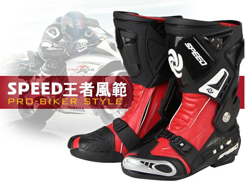 【尋寶趣】風火輪 Speed 長靴 賽車靴 防摔靴 重機靴 賽車鞋 非SWAT 防撞 PB-B1005