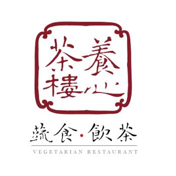 [養心茶樓]平假日雙人下午茶券蔬食港式飲茶
