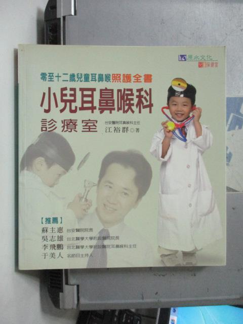 【書寶二手書T2/保健_OSN】小兒耳鼻喉科診療室_江裕群