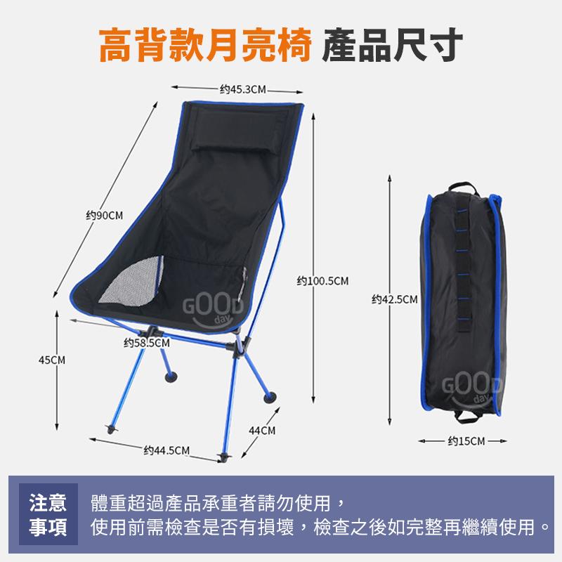 【SENHO現貨】7075鋁合金 月亮椅 露營摺疊椅 鋁合金摺疊椅 露營折疊椅 戶外摺疊椅 折疊椅 釣魚椅 躺椅