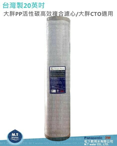 台灣製20英吋大胖PP活性碳高效複合濾心/大胖CTO適用/ 大量訂購另有優惠請電洽:05-2911373