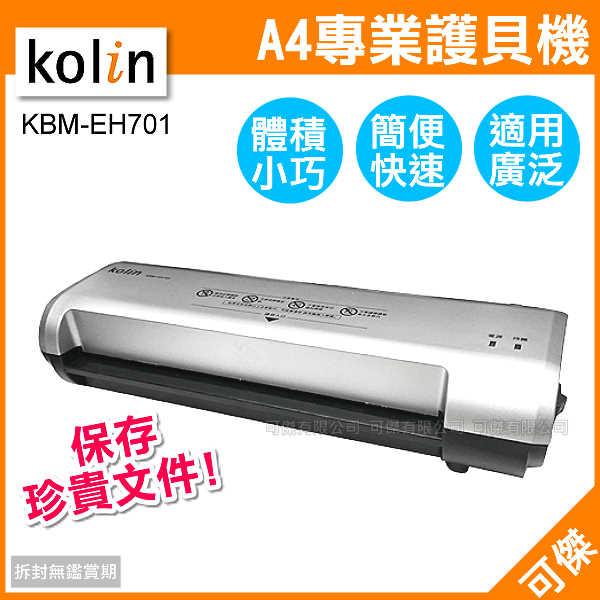 可傑  歌林 Kolin KBM-EH701  A4專業護貝機  操作簡單 效果好 體機小 好收納  保存珍貴文件