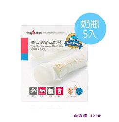*美馨兒* 六甲村-寬口拋棄式奶瓶250ml (5入) 122元