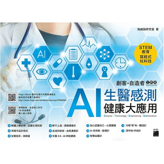 【FLAG'S 創客】自造者 - AI 生醫感測健康大應用 FM608A