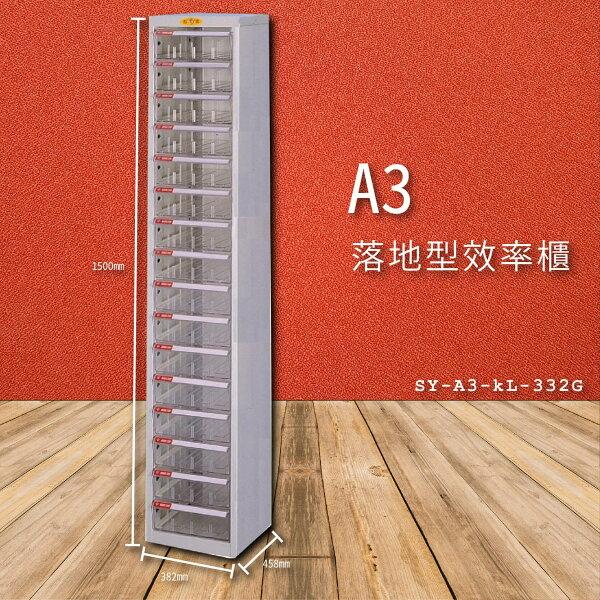 官方推薦【大富】SY-A3-kL-332GA3落地型效率櫃收納櫃置物櫃文件櫃公文櫃直立櫃收納置物櫃台灣製