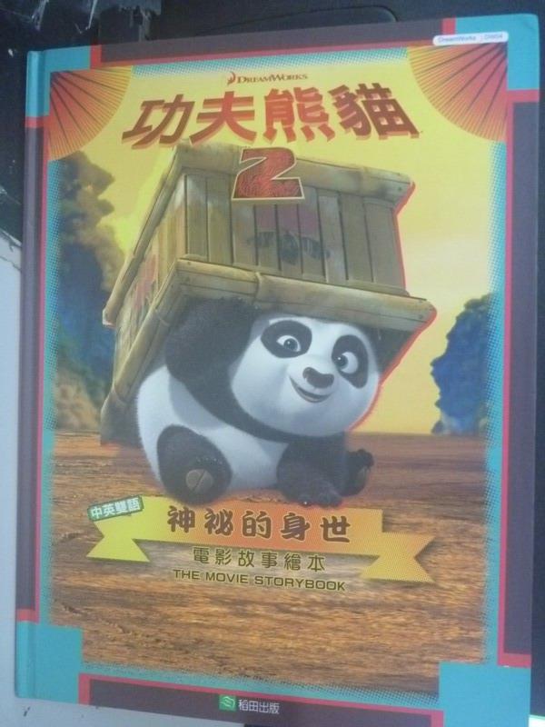 【書寶二手書T8/少年童書_WGR】功夫熊貓2神祕的身世_凱西‧哈柏卡
