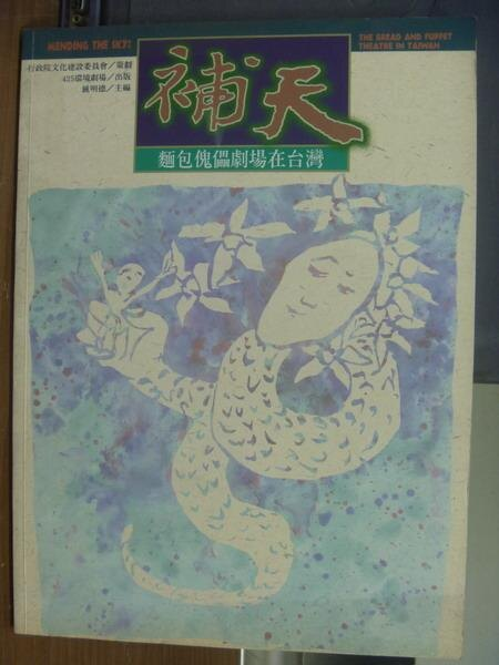 【書寶二手書T5/藝術_QBQ】補天-麵包傀儡劇場在台灣_鐘明德