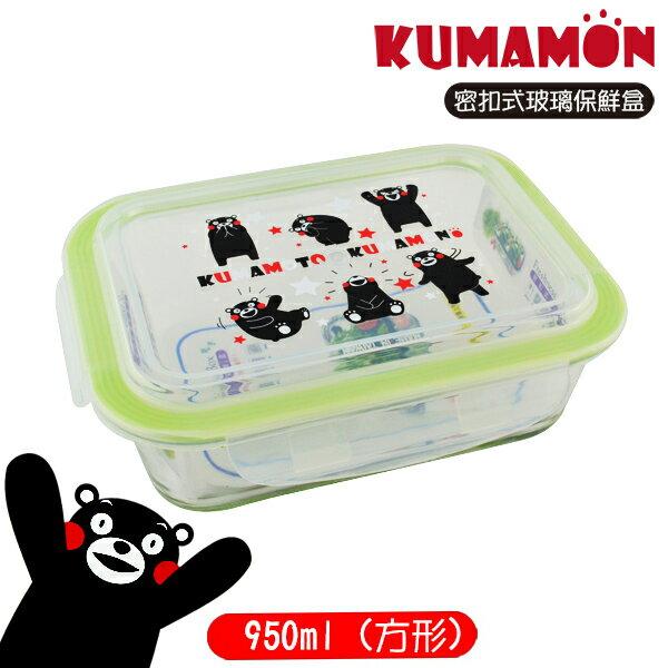 熊本熊密扣式玻璃保鮮盒(長方)950ml R-500-1K