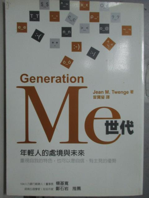 【書寶二手書T1/親子_JDT】Me世代-年輕人的處境與未來_Jean M. Twenge,曾寶瑩