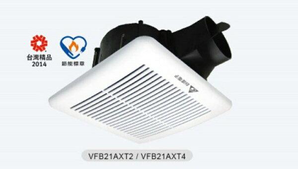 洗樂適衛浴:台達電子DC直流換氣扇21型VFB21AXT4
