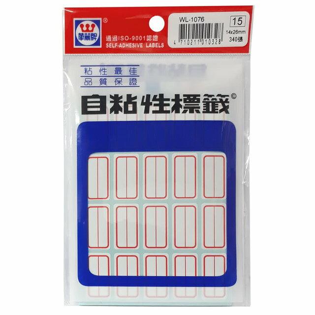 華麗牌 WL-1076 自黏標籤 (14X26mm紅框二格) (340張/包)