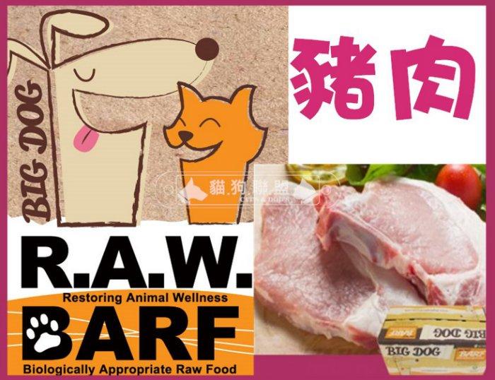+貓狗樂園+ 澳洲BARF巴夫【犬用。生食肉餅系列。豬肉。一盒12入】1500元*R.A.W