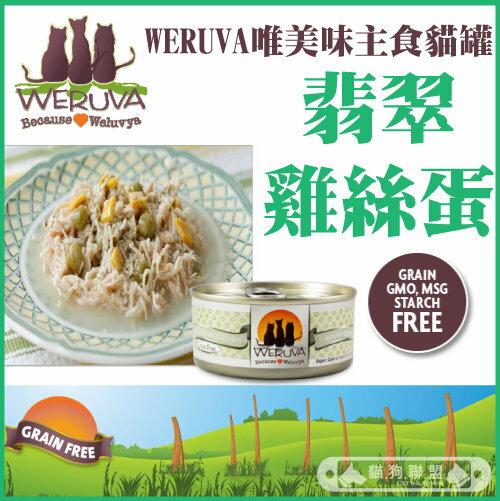 +貓狗樂園+ 美國WERUVA唯美味【無穀主食貓罐。翡翠雞絲蛋。85g】60元*單罐賣場