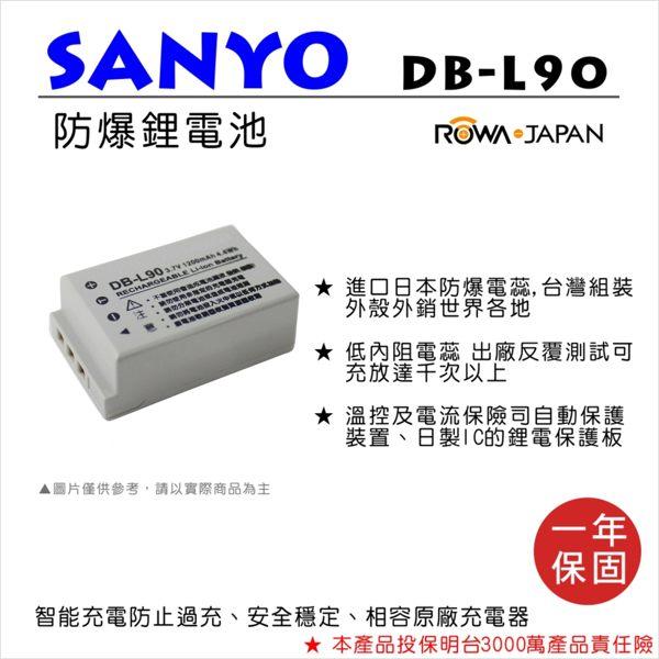 攝彩@樂華FORSanyoDB-L90相機電池鋰電池防爆原廠充電器可充保固一年