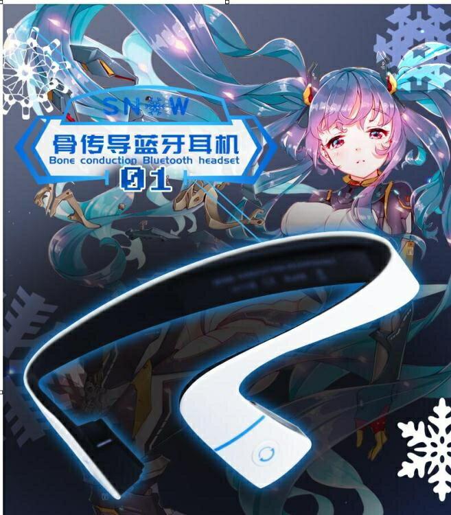 現貨 耳機 導藍芽耳機二次元深海少女狂三動漫周邊蔥娘 YXS 【新年禮物】