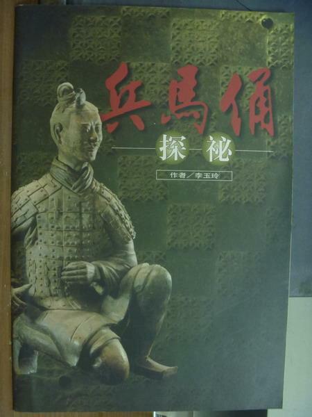 【書寶二手書T1/藝術_PDM】兵馬俑探秘_李玉玲_2000年