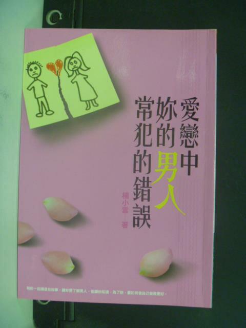 【書寶二手書T8/兩性關係_OQS】愛戀中妳的男人常犯的錯誤_楊小雲