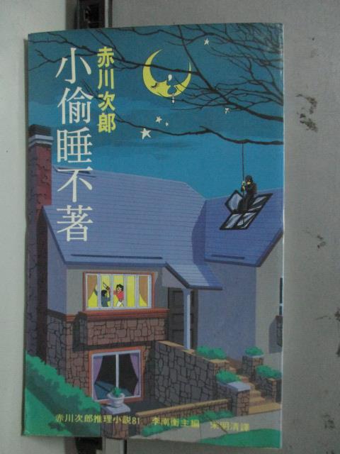 【書寶二手書T1/一般小說_LPR】小偷睡不著_赤川次郎