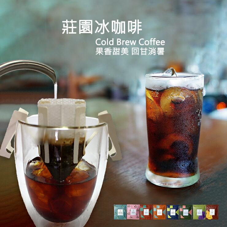 8個莊園咖啡 一次體驗➤24h快速到貨➤濾掛咖啡 單一莊園咖啡➤香醇回甘 花香果香豐富➤JC咖啡 0