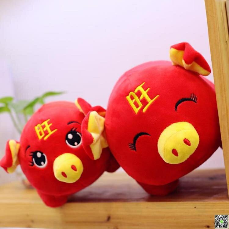 豬年吉祥物公仔生肖豬玩偶毛絨玩具娃娃年會禮品定制新年禮物 領券下定更優惠