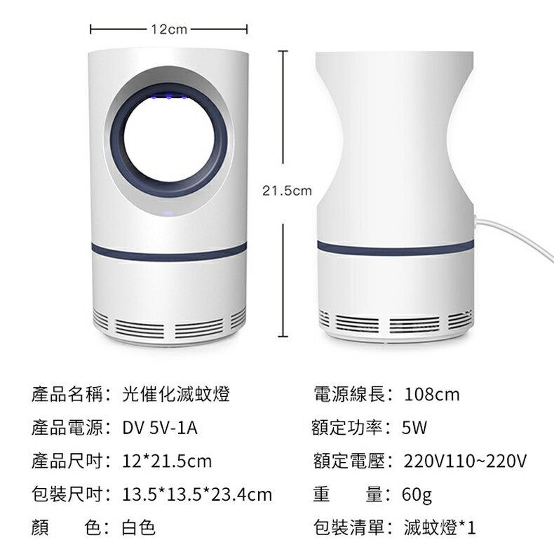 光催化 LED滅蚊神器 吸入式 滅蚊燈 USB 充電 全自動 家用 室內 一掃光 靜音 無輻射 驅蚊器 捕蚊燈