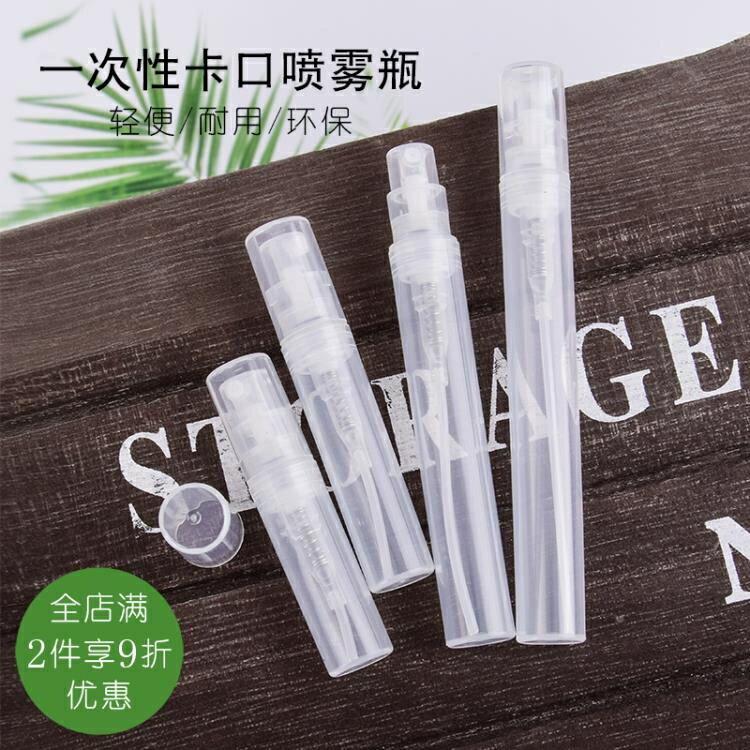 SurbYR香水小樣瓶2 3 4 5ml便攜化妝品小噴霧分裝瓶按壓小噴壺空