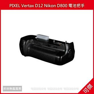 可傑 全新 PIXEL Vertax D12 Nikon D800 電池把手 BM-D12 相容原廠電池手把 垂直手把 Meike D800E