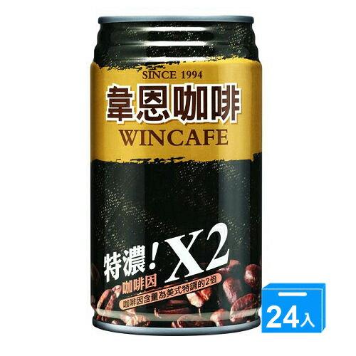 黑松韋恩咖啡-2X特濃320ml*24入【愛買】