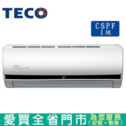 TECO東元8-10坪MA63IC-HS頂級變頻冷專分離式冷氣 含配送到府+標準安裝【愛買】