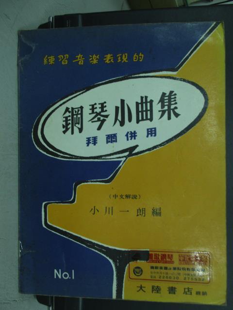 【書寶二手書T6/音樂_QLP】鋼琴小曲集-拜爾併用_小川一郎