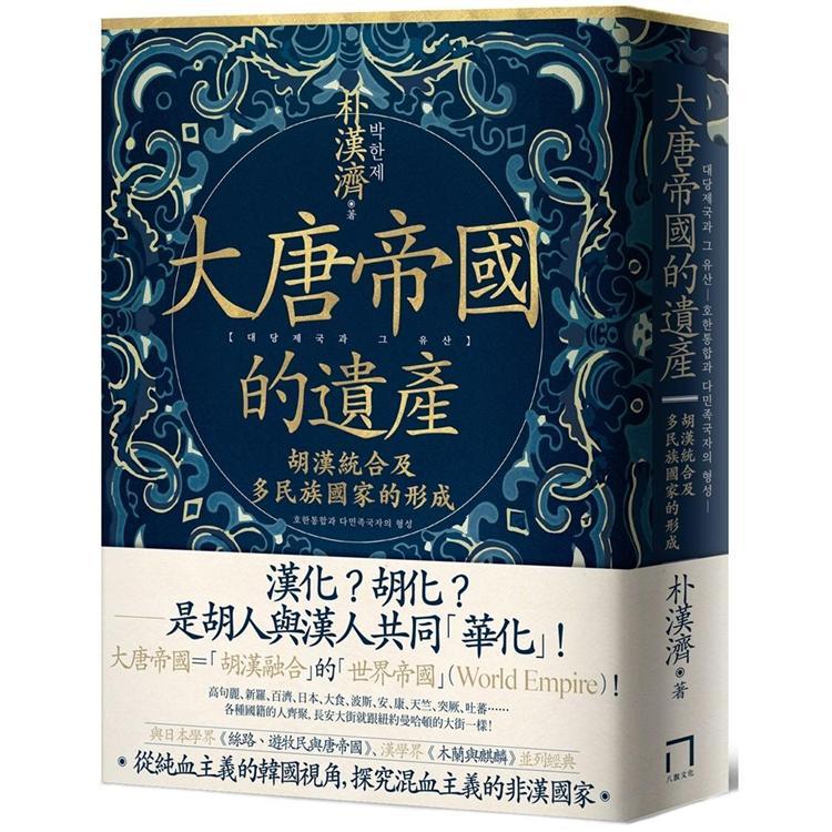 大唐帝國的遺產:胡漢統合及多民族國家的形成 - 限時優惠好康折扣