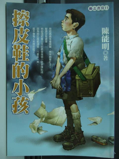 【書寶二手書T7/兒童文學_HDB】擦皮鞋的小孩_陳能明