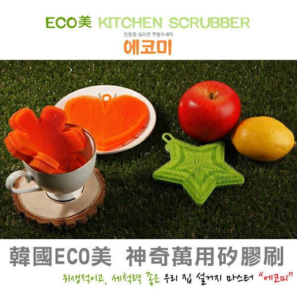 韓國 ECO美 神奇萬用矽膠刷(一入) 耐熱 菜瓜布【庫奇小舖】款式可選顏色隨機