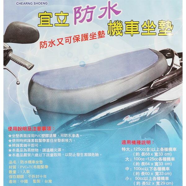 【九元生活百貨】防水機車坐墊/特大 機車椅墊套