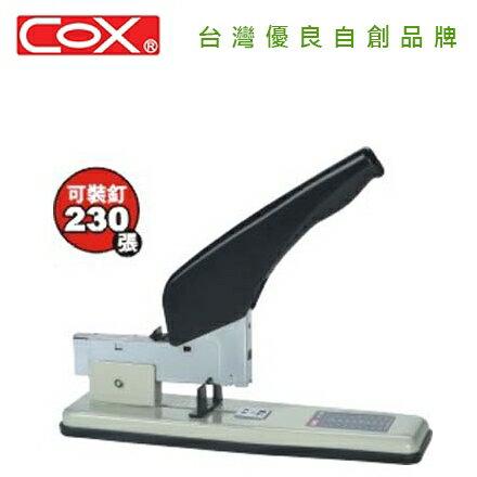 COX 三燕 HD-230 強力釘書機【可裝釘230張紙】 /支