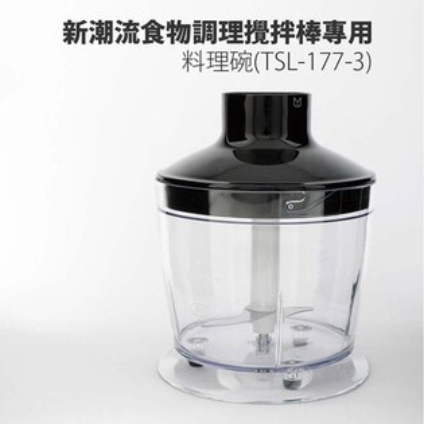 BO雜貨【SV7117】新潮流食物調理攪拌棒專用-料理碗(TSL-177-3)