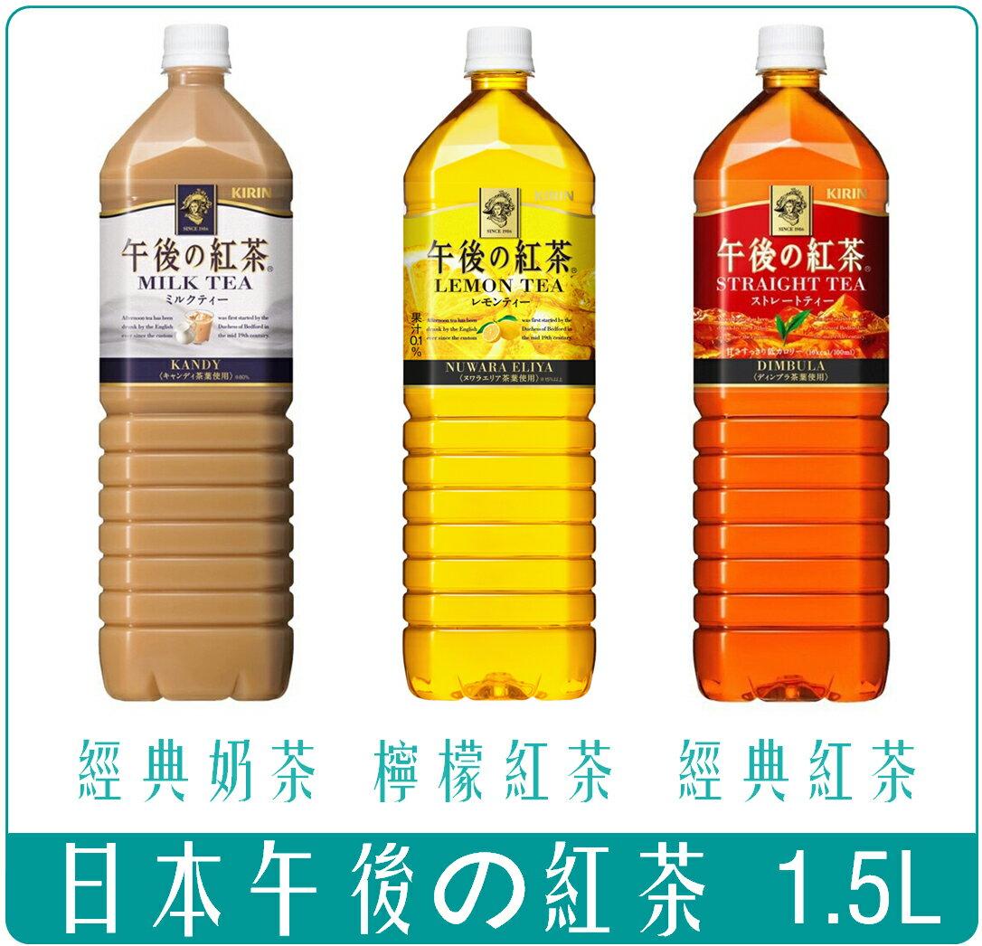 《Chara 微百貨》 日本 午後 紅茶 奶茶 檸檬紅茶 經典 1500ml 家庭號