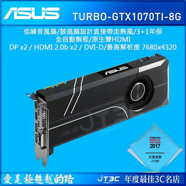 ASUS華碩TURBO-GTX1070TI-8G顯示卡