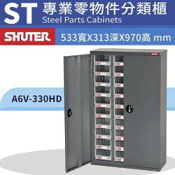 專業耐重經典抽櫃 樹德 A6V-330HD(加門型)【30格】零件櫃 小物收納 快取分類 整理櫃 工具櫃 電器盒 耐衝擊