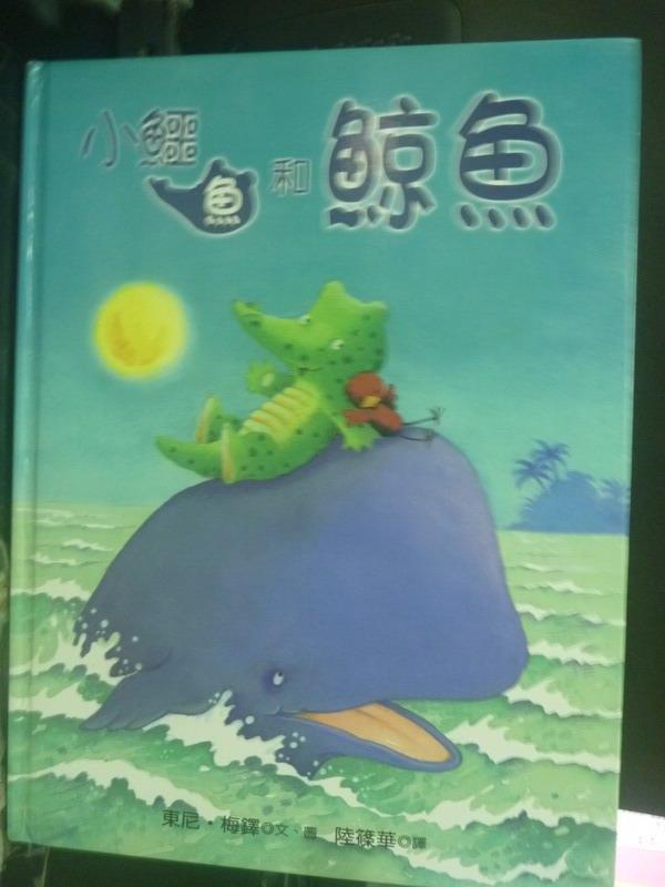 【書寶二手書T2/少年童書_YDQ】小鱷魚和鯨魚_東尼.梅鐸