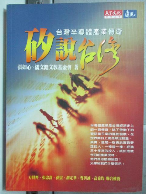 【書寶二手書T1/財經企管_HMN】矽說台灣:台灣半導體產業傳奇_原價360_潘文淵文教