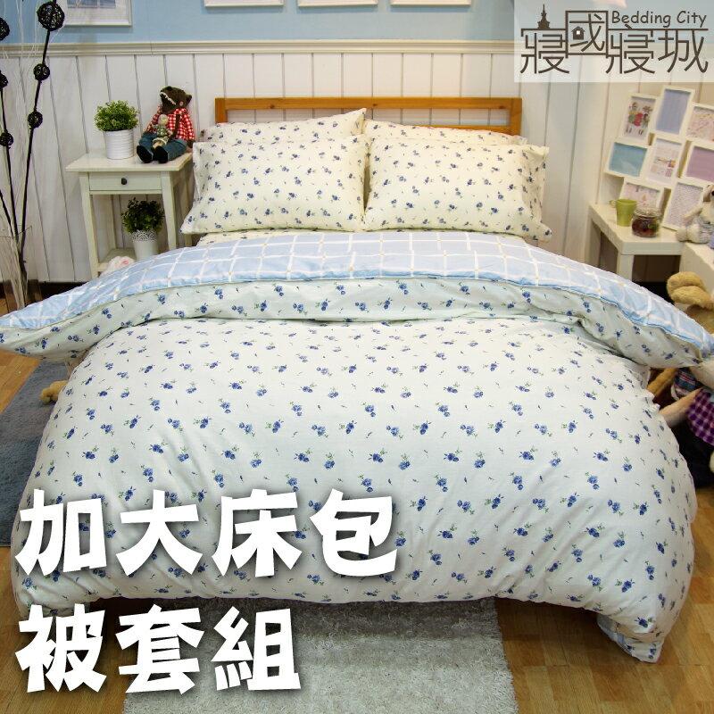 加大雙人床包被套四件組/100%精梳棉-藍玫果方塊酥【大鐘印染、台灣製造】#精梳純綿