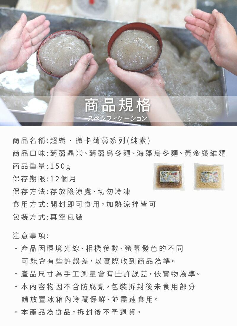 現貨!超纖 微卡蒟蒻系列 蒟蒻麵 蒟蒻米 海藻烏龍麵 膳食纖維 無澱粉 低卡食品 低熱量 素食 #捕夢網 7