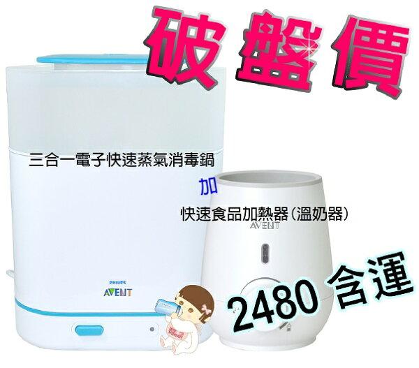 AVENT三合一電子快速蒸氣消毒鍋(SCF-284)+AVENT快速食品加熱器(溫奶器)SCF355