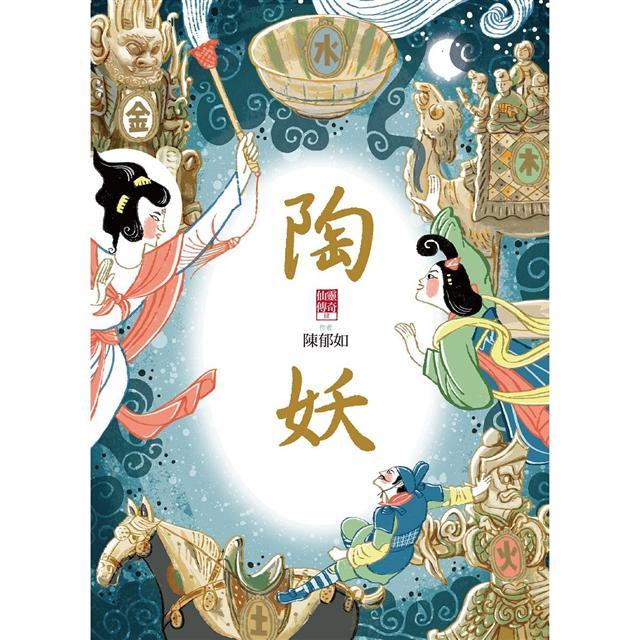 【預購】陶妖:仙靈傳奇4 1