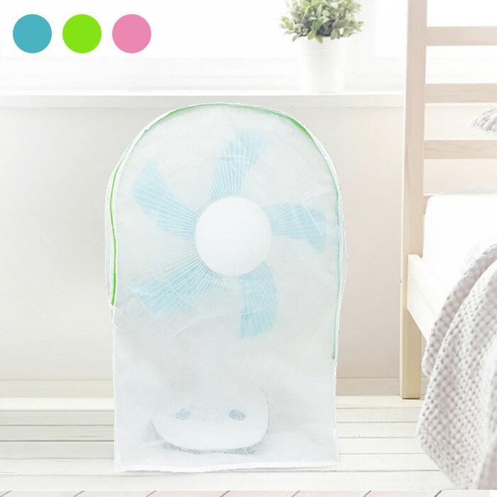 電風扇防塵套 電扇收納罩 風扇罩 電風扇防塵罩 【SV6871】快樂生活網e