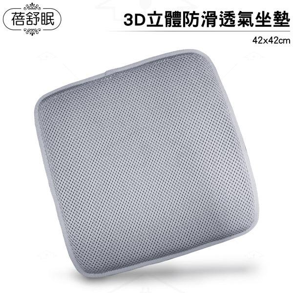蓓舒眠3D立體彈簧水洗透氣坐墊藍(42*42cm)