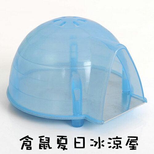 【小樂寵】夏日涼爽冰涼屋-倉鼠專用